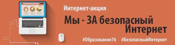 https://ermakovo-school.edu.yar.ru/bezopasniy_internet/banner_dlya_shkol_w573_h147.jpg